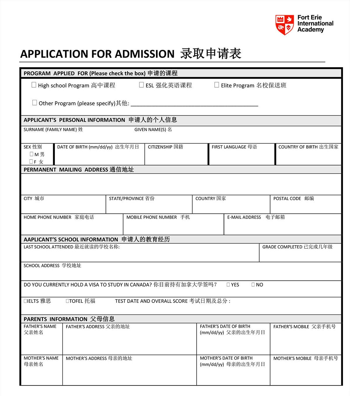 伊利堡国际学校申请表